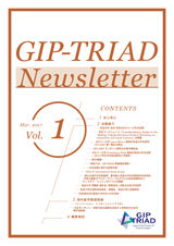 GIP-TRIAD Newsletter 2017 Vol.1