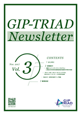GIP-TRIAD Newsletter 2017 Vol.3